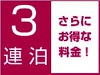 【連泊がOH!ト・ク☆】得々3連泊割♪♪♪最寄出口[正面口]