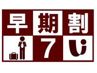 【早いとお得だ値ッ!】早期割7★☆最寄出口[正面口]