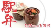 「駅弁」で関西を満喫!蛸壺風陶器「ひっぱりだこ飯+選べるお酒」付き美味いもんプラン