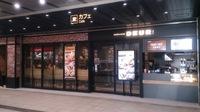 【特典付き】JR新大阪駅ナカモーニング・朝食券付きプラン♪お店は駅構内2店舗からお選びください♪