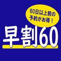 【早割60】■事前決済限定■早期予約でお得に宿泊!<キッチン・洗濯機・Wi-Fi>