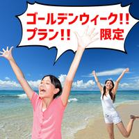【GW限定プラン】団体様・家族旅行向け!キャナルシティ徒歩2分!2017年10月オープン新築ホテル!