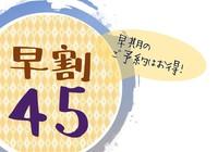 ◆早割45◆早期予約で一番お得です♪ 【朝食付き】