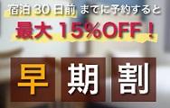 【素泊まり】【早期割30】30日前迄の予約がお得☆禁煙