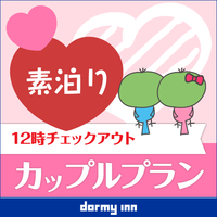 【カップル限定】☆カップル☆応援プラン12時チェックアウト♪≪素泊り≫