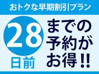 <さき楽28>28日前までの予約がお得★伊江島を望むお部屋で過ごすとっておきの休日