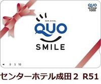 【QUOカード1,000円付き】 駐車場無料/素泊まり