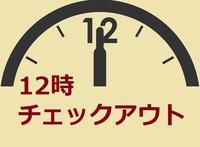 【昼までゆっくり 12時チェックアウト】 駐車場無料/朝食付き