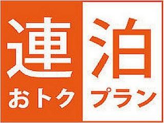 【エコ連泊】3泊以上でお得!連泊トクトクプラン(素泊まり)