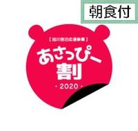 【旭川市民限定】チェックイン時表示価格よりさらに5000円割引!あさっぴー割プラン♪(朝食付き)