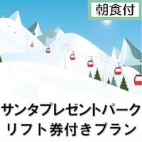 サンタプレゼントパーク★リフト券付きプラン(朝食付き)
