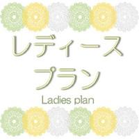 【女性限定】ご褒美特典付きレディースプラン♪(素泊まり)