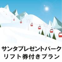 サンタプレゼントパーク★リフト券付きプラン(素泊り)