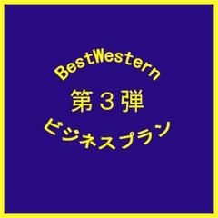 【BEST WESTERN & PAUL STUART】 肌と髪から美しく♪香る男のビジネスプラン♪