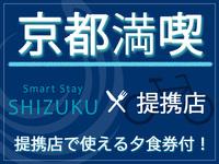 【夕食券1000】SHIZUKU×近隣店コラボプラン♪ ☆☆1泊から地域共通クーポン対象☆☆