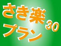 【さき楽30】【朝食付】人気のバイキングで自分だけの朝を!!