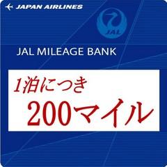 【J-SMART 200】眠っている間もJALのマイルがたまる(1泊200マイル) 食事なし
