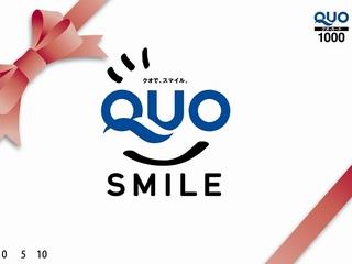 【ビジネス応援】コンビニなどで使える QUOカード1000円付プラン(食事なし)