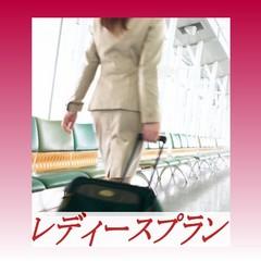 【女性限定・レディースシングルルーム】旅先でキレイになろう☆プラン(食事なし)