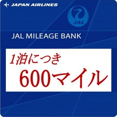 【J-SMART 600】 眠っている時にも、JALのマイルがたまる(1泊600マイル) 朝食付