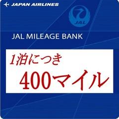 【J-SMART 400】眠っている間もJALのマイルがたまる(1泊400マイル) 食事なし
