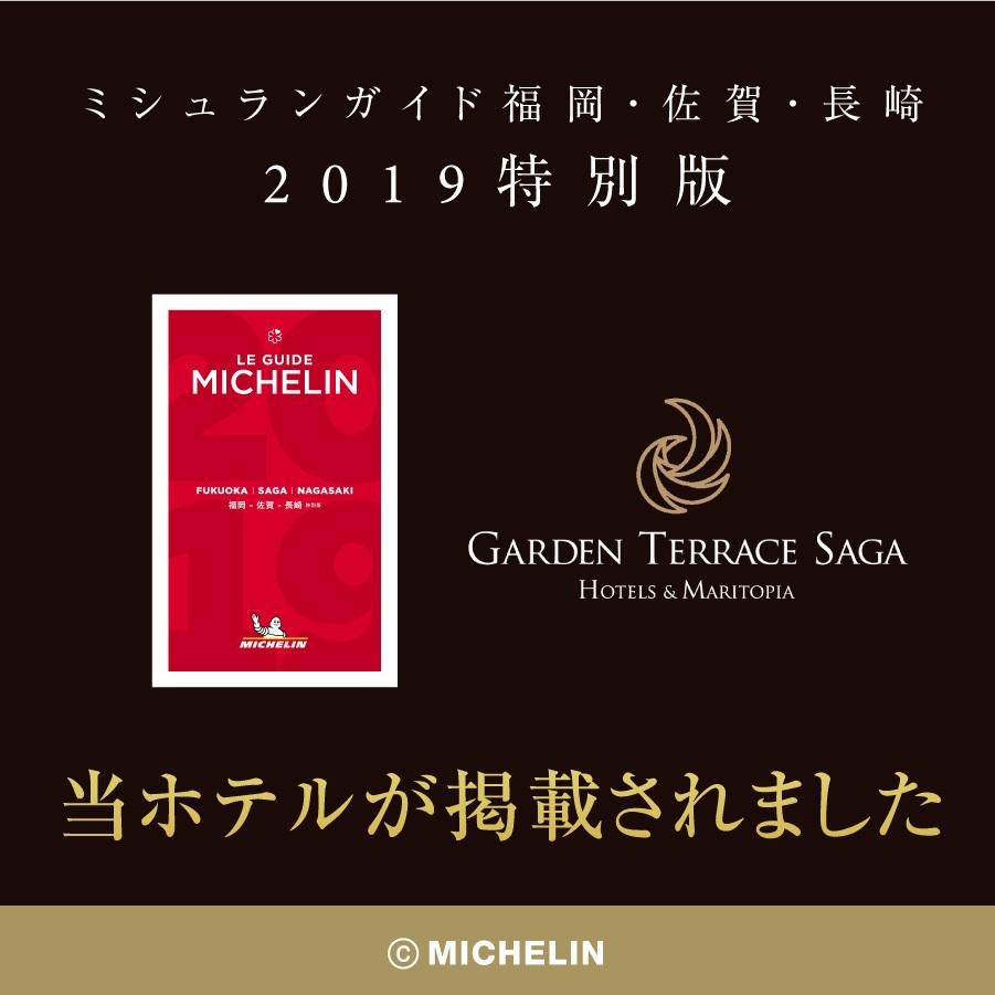 『ミシュラン掲載記念』ハーフスパークリングワイン特典付(朝食付)