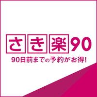 【楽天限定】90日前までの早期予約でお得!早期割引【さき楽90】プラン(朝食付)