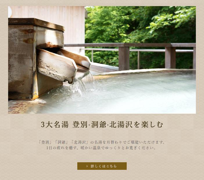 温泉バナー