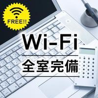 【野口観光開業55周年】<1泊朝食>ラスト謝恩感謝特別プラン