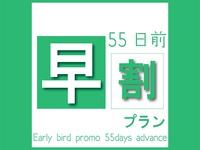 【さき楽55】大阪・京都・神戸へのアクセス良好☆55日前の予約で割引<素泊まり>