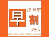 【さき楽28】大阪・京都・神戸へのアクセス良好☆28日前の予約で割引<素泊まり>