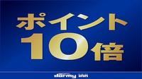 【楽天限定】素泊り&12時チェックアウトプラン♪ ★ポイント10倍★ 天然温泉大浴場完備!