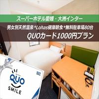 【5月31日オープン】QUOカード1000プラン☆天然温泉&無料健康朝食☆