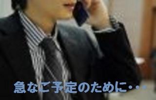 ★当日限定 ≪ 現金特価 ≫ ナイトプラン★