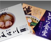 【お土産付】福島2大ラーメン(喜多方・白河)食べ比べセット付きプラン!夕朝食付き