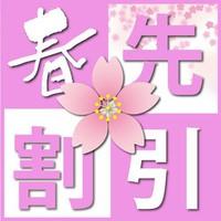 【春先割引】福島の桜を追いかけて!春の桜バイキングプラン☆美しい福島県のさくら、裏磐梯の大自然。