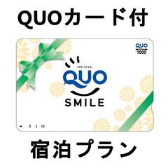 【QUOカード500円含む】出張応援♪クオカードプラン《本町飲食街の中心地》