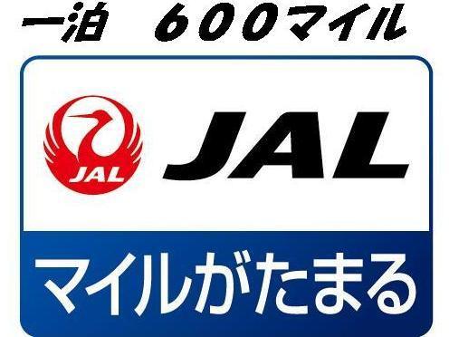 【J-SMART600】ベストアベイラブルレート 1泊600マイル積算 22階〜27階 素泊まり