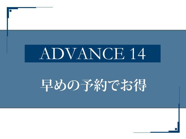 【ADVANCE14】素泊り♪