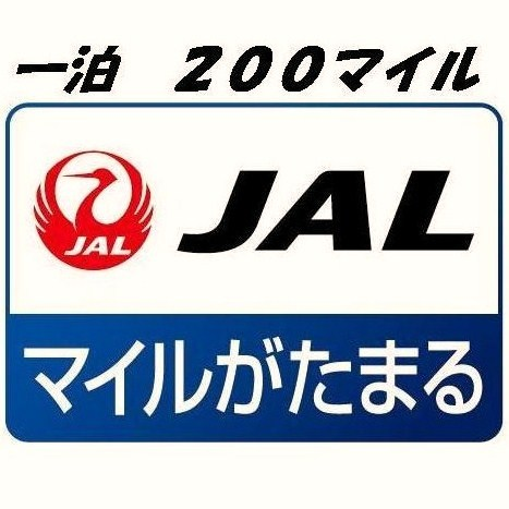 【J-SMART200】 ベストアベイラブルレート 1泊200マイル積算 22階〜27階 素泊まり