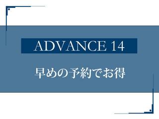 【ADVANCE14】素泊り♪14日前予約でベストアベイラブルレート