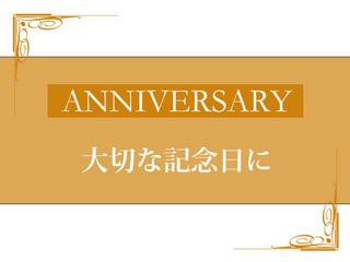【ANNIVERSARY】二人だけの記念日 ■2食付き
