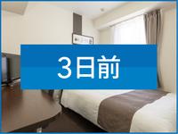 ※【 3連泊以上割引 】 3Nights stay 朝食無料サービス 【現地決済or事前決済】◆