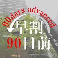 【早割90】【レジャー】3つの路線が交差する地下鉄「本町駅」より徒歩2分【朝食付】さき楽