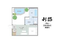 新築離れオープン記念価格【利器-riki-】源泉かけ流し露天岩風呂&内湯付き 泊食分離スタイル