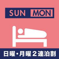 【サンデー×マンデー】日曜・月曜2連泊でオトクなプラン〇30種朝食ビュッフェ
