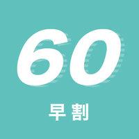 【早割60】2か月前で超オトク♪駅徒歩1分!アクセス良好!〇30種朝食ビュッフェ付