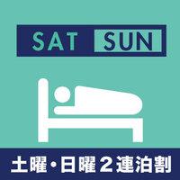 【サタデー×サンデー】土曜・日曜2連泊でオトクなプラン〇30種朝食ビュッフェ