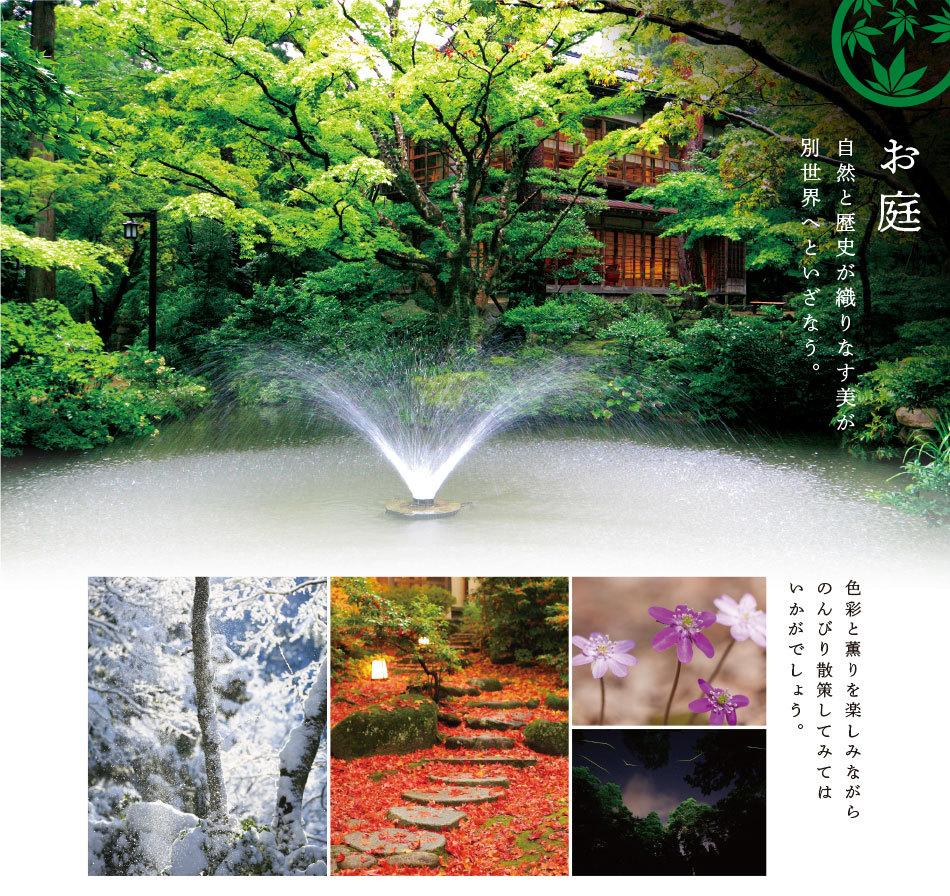 お庭 自然と歴史が織りなす美が 別世界へといざなう。 色彩と薫りを楽しみながら のんびり散策してみては いかがでしょう。