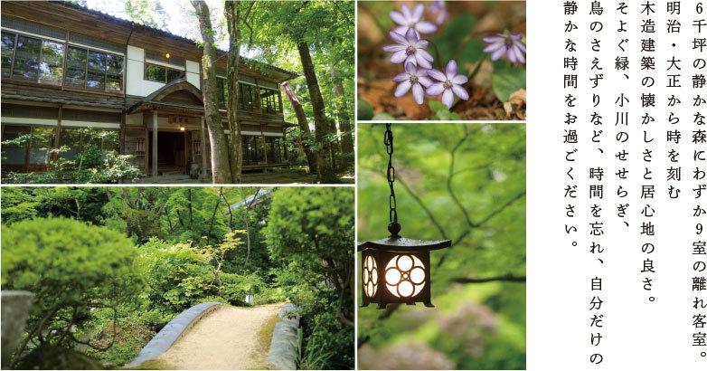 6千坪の静かな森にわずか9室の離れ客室。 明治・大正から時を刻む 木造建築の懐かしさと居心地の良さ。 そよぐ緑、小川のせせらぎ、 鳥のさえずりなど、時間を忘れ、自分だけの 静かな時間をお過ごください。
